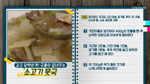 요리 여왕들이 초간단 명품 집밥 레시피 게시글 이미지