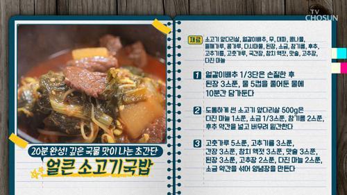 """""""찬바람 불면 꼭 먹어야하는 가을보양 고기밥상"""" 게시글 이미지"""