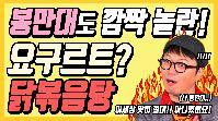 만물상 비법 진짜인지, 고구마 닭볶음탕 만들어봤다 (feat. 야들야들 야한 닭) [만물상인 2화] #잼스터 게시글 이미지