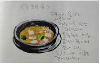 43회 허를 찌르는 맛! 공주 밥상 게시글 이미지