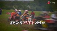 'F1 보다 짜릿' 잔디 깎기 기계 경주 대회[C브라더_씨원] 이미지
