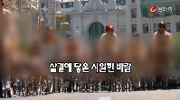 '벌거벗은 라이더' 세계 누드 자전거 대회[C브라더_씨원] 이미지