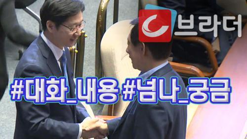 김성태 찾아가 악수한 김경수, 국회 본회의장에서 마주한 두 사람 [C브라더] 이미지