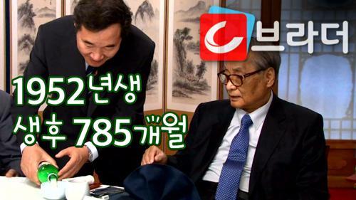 '생후 785개월' 아기가 된 이낙연? 역대 국무총리 9명 앞에서 '공손한 두 손' [C브라더] 이미지