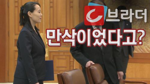 '만삭이었다고?' 북한 김여정 임신 8개월 때 평창 방문, 판문점 회담 전 둘째 출산 [C브라더] 이미지