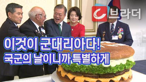 '국군의 날에 등장한 초대형 군대리아' 문재인 대통령, 국군의 날 경축연 [C브라더] 이미지