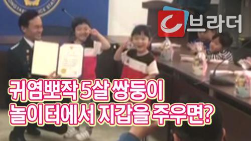 귀염뽀작 쌍둥이들 선행에 심쿵한 경찰, 740만 원 지갑 찾아준 5살 쌍둥이 [C브라더]  이미지