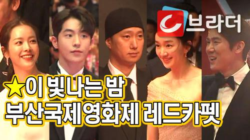 골무 쓴 박해일, 드레 수애, '의리' 외친 김보성까지 '부산국제영화제 레드카펫' [C브라더] 이미지
