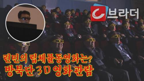 린민의 립체률동영화(3D영화) 북한 평양 과학기술전당 방문한 방북단 [C브라더]  이미지