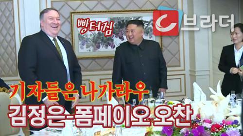 '무슨 말을 했을까?' 김정은 위원장 말에 빵 터진 폼페이오 미 국무장관 [C브라더] 이미지
