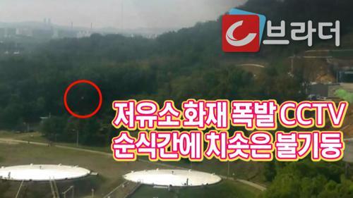 CCTV에 찍힌 저유소 폭발의 순간 '풍등 놓치고 전력 질주' [C브라더]  이미지