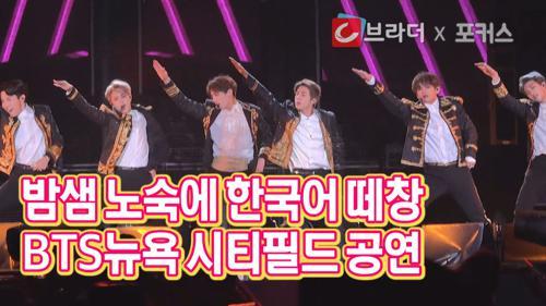 '북미 투어'에서 확인된 '지구촌 BTS 현상' [C브라더x포커스] 이미지