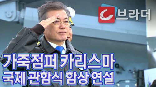 '가죽점퍼 카리스마' 문재인 대통령, 국제 관함식 함상 연설 '제주는 평화의 섬' [C브라더]  이미지
