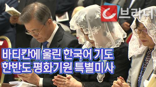 '바티칸에 울린 한국어' 문재인 대통령, 한반도 평화기원 특별미사 참석 [C브라더]  이미지