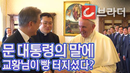교황이 빵 터진 이유는? 문재인 대통령, 프란치스코 교황 면담 '놓칠 수 없는 순간' [C브라더] 이미지