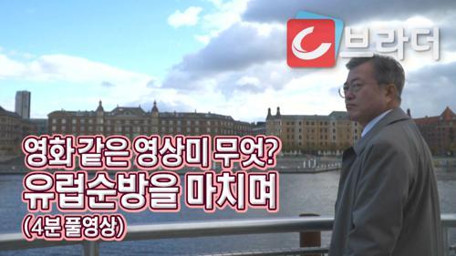 '영화 같은 영상미 무엇?' 문재인 대통령, 덴마크 코펜하겐 산책 '4분' 풀영상 [C브라더] 이미지
