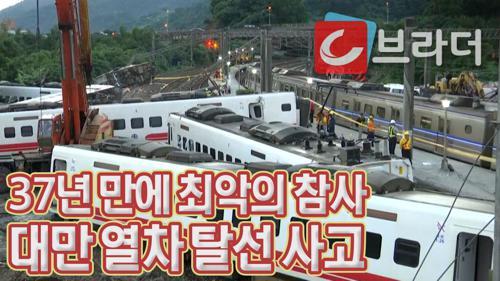 '최악의 참사' 대만 열차 탈선 사고, 최소 18명 사망‧187명 부상 [C브라더]  이미지