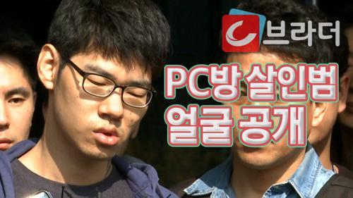 '강서구 PC방 살인사건' 포토라인에 선 피의자 김성수 얼굴‧신상 공개 [C브라더]  이미지