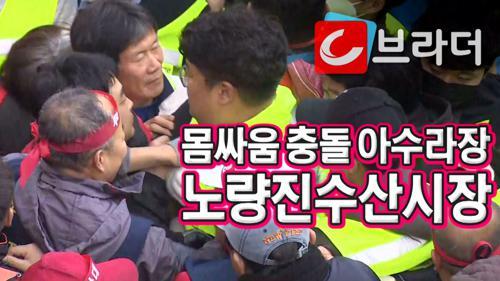 '고성에 몸싸움 충돌' 노량진수산시장 4차 강제집행 시도 '결국 무산' [C브라더]  이미지