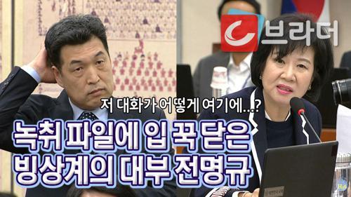 녹취파일에 입 닫은 빙상계의 대부 전명규, 손혜원 '심석희 폭행 기자회견 막아' [C브라더]  이미지