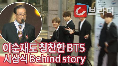 이순재도 칭찬한 방탄소년단(BTS), 문화예술상 시상식 Behind story [C브라더]  이미지