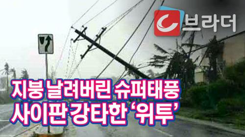 사이판 휩쓸어버린 역대급 태풍 '위투' 현지 상황은? [C브라더]  이미지