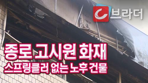 사상자 18명 참혹한 종로고시원 화재현장 [C브라더] 이미지