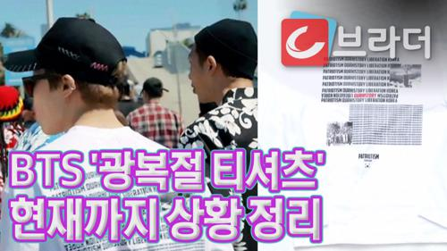 방탄소년단(BTS) '광복절 티셔츠'가 불러온 아미와 일본과의 전쟁 [C브라더] 이미지