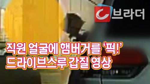 직원 얼굴에 '퍽' 던진 햄버거, 울산 맥도날드 드라이브스루 갑질 영상 [C브라더] 이미지