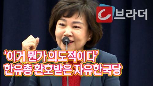 한유총 박수받은 자유한국당 의원 '사립유치원 터뜨리는 거 의도적이다' [C브라더]  이미지