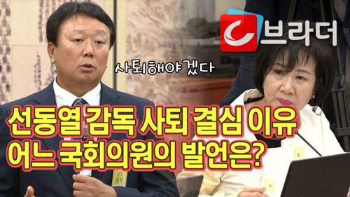 선동열 감독이 사퇴를 결심하게 된 이유, 손혜원 의원 국정감사 발언? [C브라더] 이미지