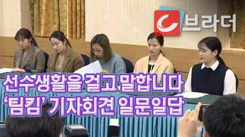 여자 컬링 '팀킴' 공식 기자회견 일문일답 '기자회견이 끝나고 그녀들은...' [C브라더]  이미지