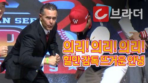 '의리! 의리! 의리!' 힐만 감독과 SK 선수들의 의리의리한 작별 인사 [C브라더]  이미지