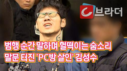 """'PC방 살인' 김성수, 거친 숨소리에 소름 돋는 기자회견 """"억울해서 죽였다"""" [C브라더] 이미지"""