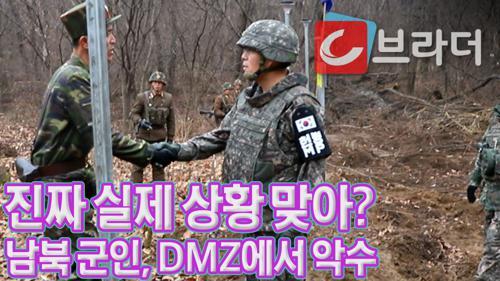 '레알, 실제 상황' 남북 군사지휘관, 군사분계선에서 역사적인 악수 'DMZ 도로연결' [C브라더]  이미지