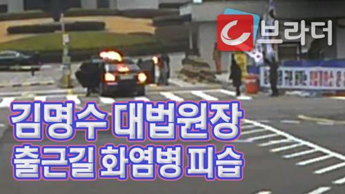 김명수 대법원장 출근 차량에 화염병 투척, 70대 남성의 가방엔 4개 더? [C브라더]  이미지
