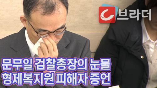 '검찰 수장의 눈물' 문무일 검찰총장, 형제복지원 피해자 증언에 고개 숙여 사과 [C브라더] 이미지