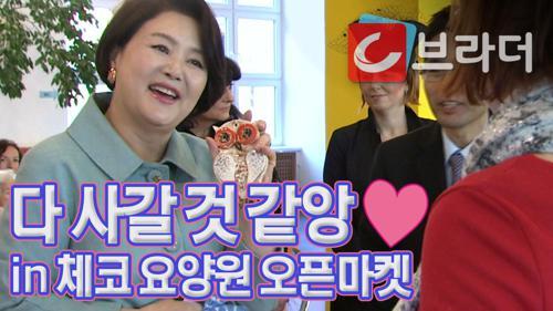 '다 사가고 싶어' 김정숙 여사, 체코 요양원 오픈 마켓서 폭풍 쇼핑한 이유는? [C브라더] 이미지