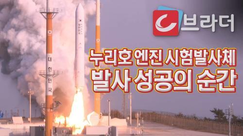 '누리호' 엔진 시험발사체 발사 성공, 힘차게 솟구치는 '우주강국의 꿈' [C브라더]  이미지