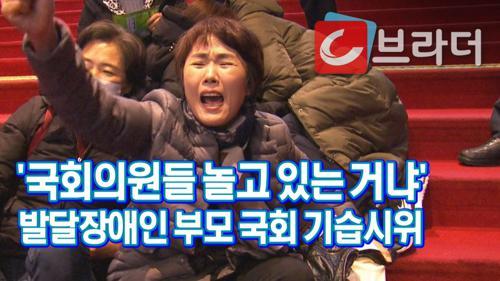 '국회의원들 노는 거냐' 발달장애 부모, 예산안 심사 파행에 기습 시위 [C브라더] 이미지