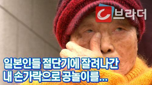 '일본인들 잘린 내 손가락으로 공놀이 해' 미쓰비시 강제징용 피해 할머니의 증언 [C브라더] 이미지