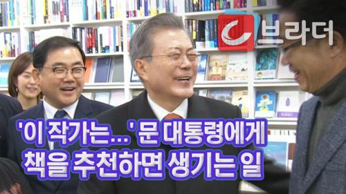 '독서왕' 문재인 대통령에게 책을 추천하면 생기는 일, 마산 서점 '학문당' 방문 [C브라더]  이미지