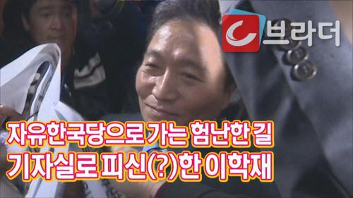 '험난한 자유한국당으로 가는 길' 바른미래 떠나는 이학재, 탈당 발표 직후 [C브라더]  이미지