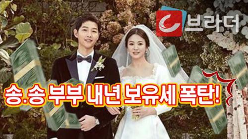 송혜교-송중기 부부, 내년 보유세 폭탄 맞는다!! [C브라더] 이미지