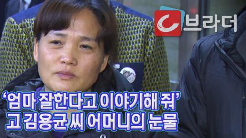 '엄마 잘한다고 이야기해 줘' 국회 움직인 고 김용균 씨 어머니 '산업안전보건법 통과' [C브라더]  이미지