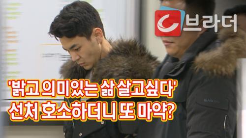 선처 호소했던 배우 차주혁 출소 2주 만에 또 다시 마약 투약 혐의 '구속' [C브라더] 이미지