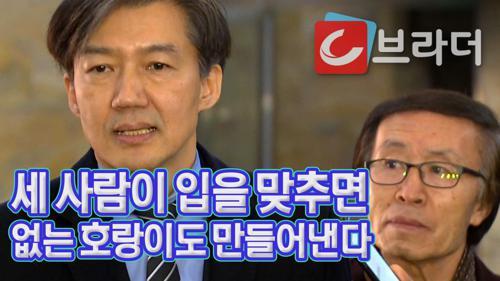 '삼인성호' 국회 운영위 출석한 조국 민정수석이 한 말의 의미는? [C브라더]  이미지