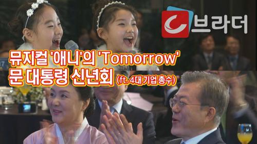 뮤지컬 '애니'의 'Tomorrow' 문재인 대통령 신년회, 4대 기업 총수도 한 자리에 [C브라더]  이미지