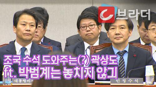 조국 민정수석 도와주는(?) 자유한국당 곽상도 의원 (ft. 박범계는 놓치지 않긔) [C브라더]  이미지