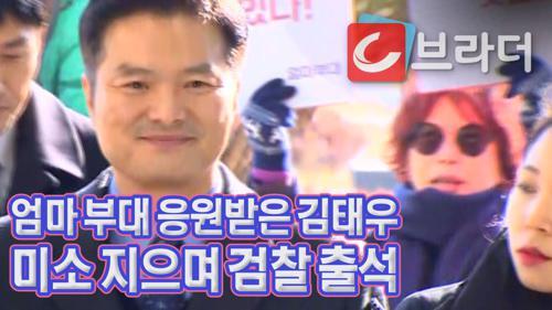 '청와대 특감반 민간사찰 주장' 김태우 수사관, 미소 지으며 검찰 출석 [C브라더] 이미지